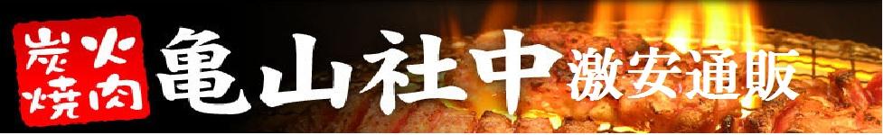 亀山社中 焼肉、すき焼き、しゃぶしゃぶ肉の通販サイト